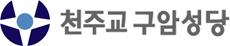 천주교 구암성당